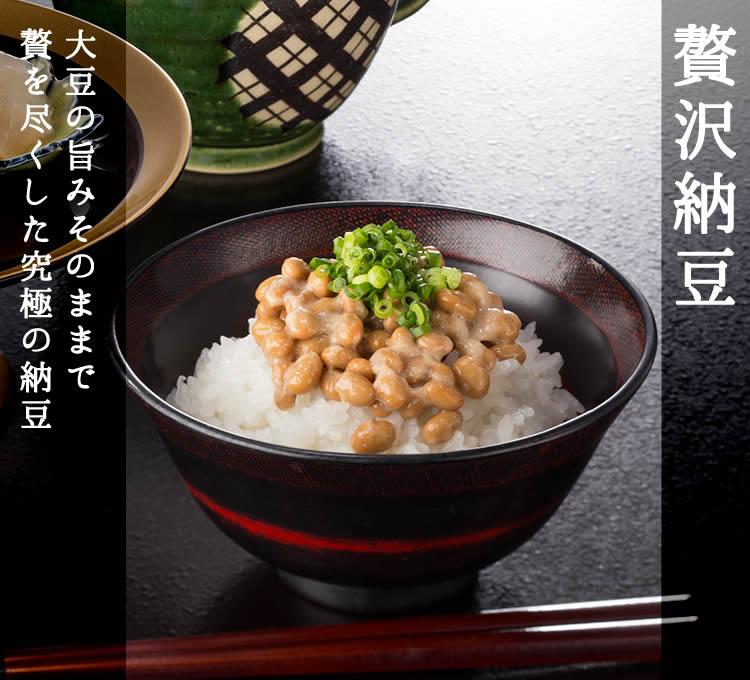 贅沢納豆 大豆の旨みそのままで贅を尽くした究極の納豆