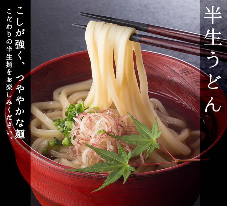 半生うどん こしが強く、つややかな麺。こだわりの半生麺をお楽しみください。