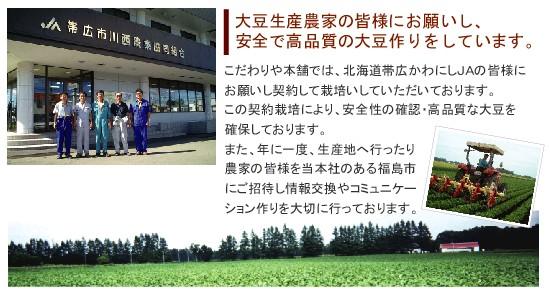 大豆生産農家の皆様にお願いし、安全で高品質の大豆作りをしています。